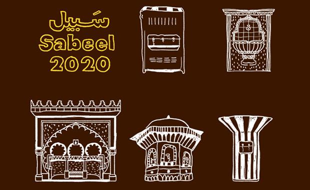Sabeel 2020 competition
