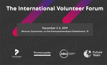 International Volunteer Forum
