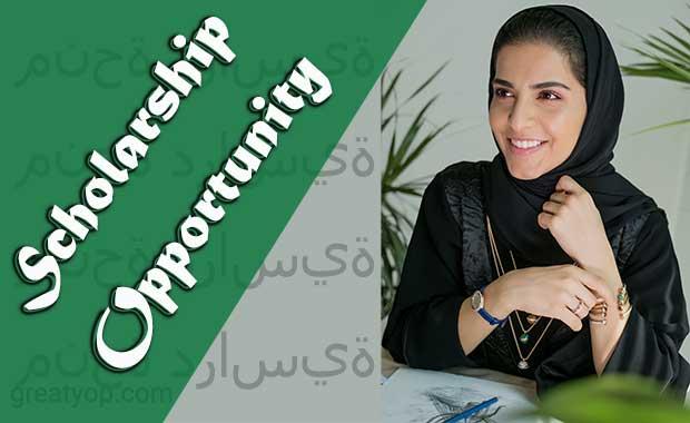Arab World Scholarship